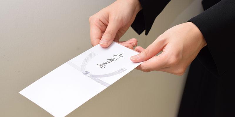 葬儀費用 香典 アイキャッチ画像